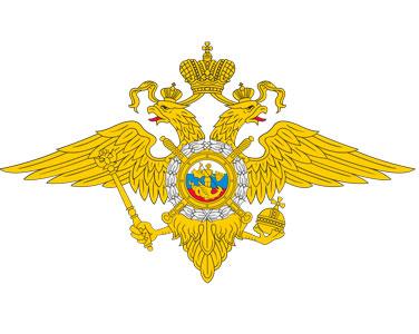 Russisches Innenminesterium